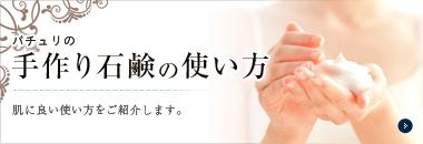 手作り石鹸の使い方